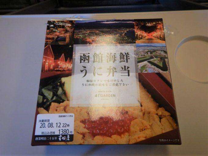 新函館北斗駅で買った駅弁『函館海鮮うに弁当』