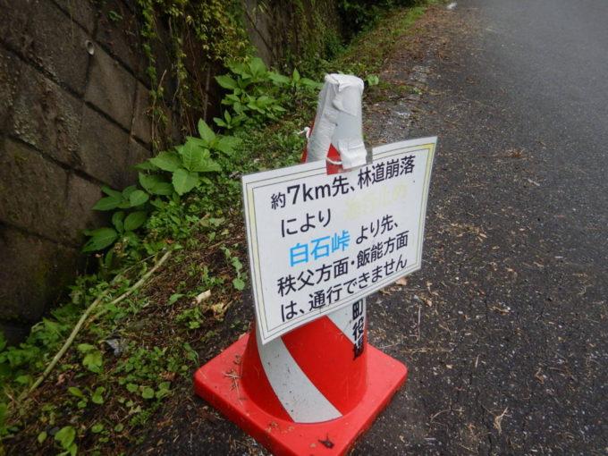 白石峠の注意書き