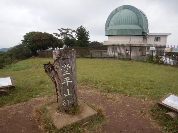 堂平山山頂と堂平天文台
