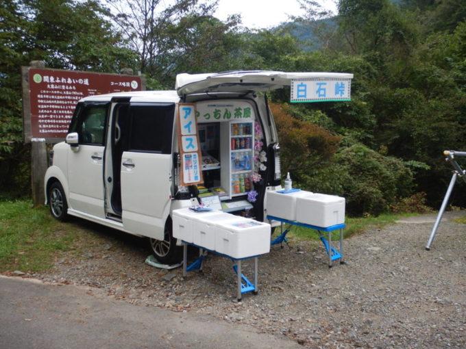 白石峠山頂のやっちゃん茶屋