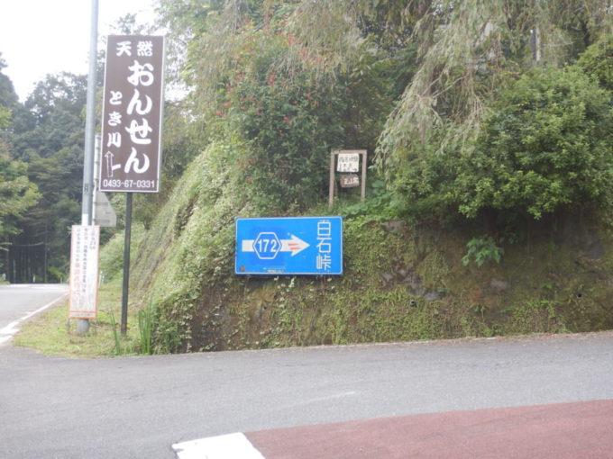 白石峠の入り口