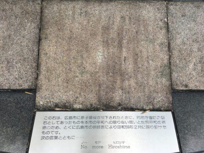 所沢市役所の『広島市役所旧庁舎の被爆敷石』