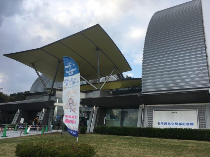 所沢航空記念公園の所沢航空発祥記念館