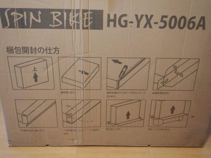 HAIGE(ハイガー)のスピンバイク『HG-YX-5006』