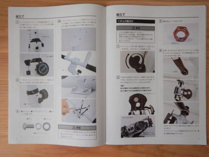 HAIGE(ハイガー)のスピンバイク『HG-YX-5006』の説明書