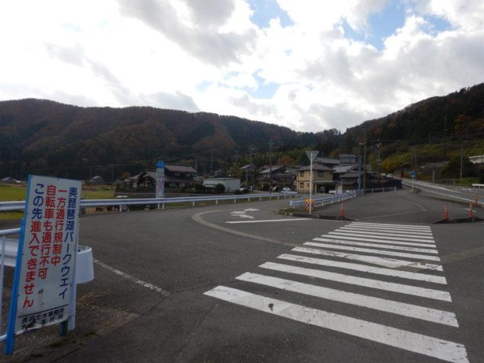滋賀県道512号・奥琵琶湖パークウェイの出口