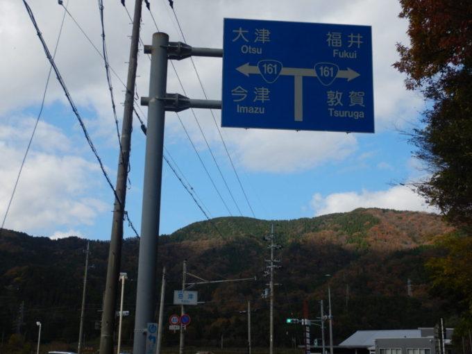 県道557号・西浅井マキノ線、海津交差点