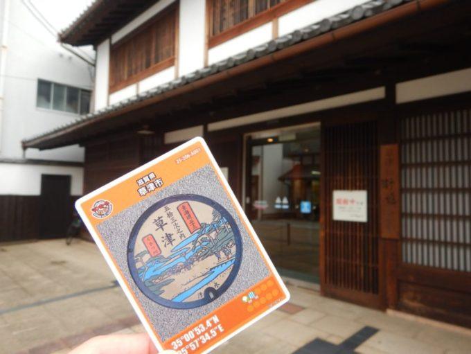 滋賀県草津市のマンホールカード(草津宿街道交流館)