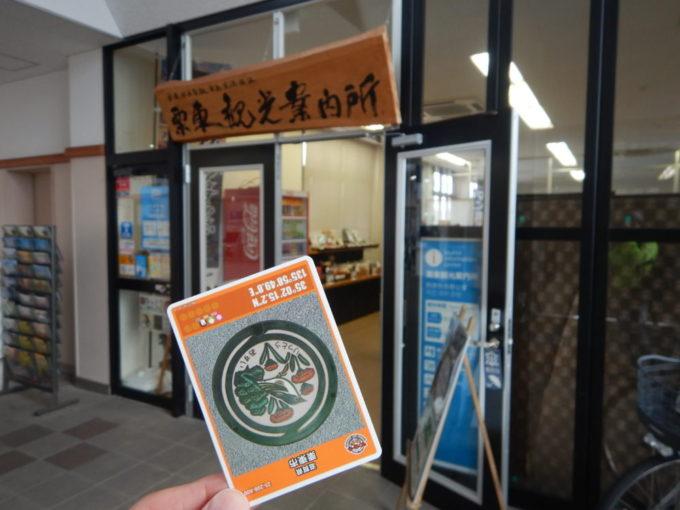 滋賀県栗東市のマンホールカード(栗東観光案内所)