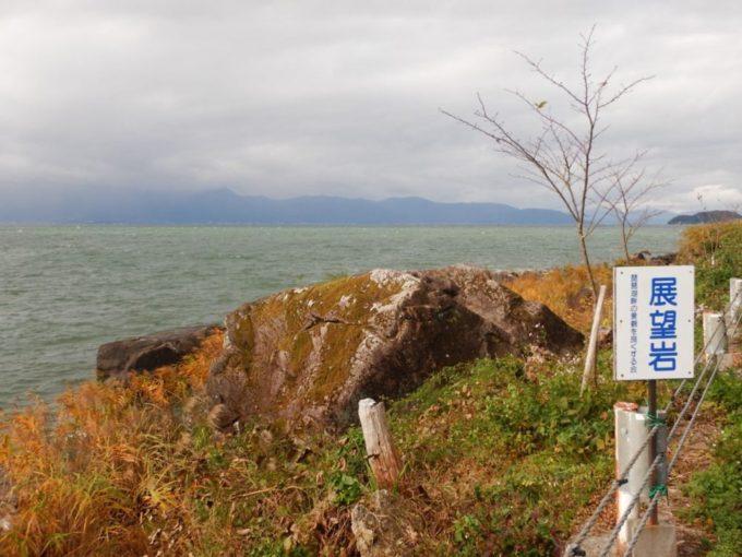 兵庫県道25号・彦根近江八幡線の展望石