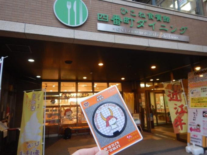 彦根市のマンホールカード(ひこね食賓館四番町ダイニング)