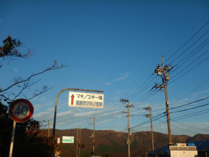 高島市マキノ町のマキノ高原スキー場の看板