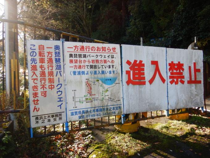 奥琵琶湖パークウェイ、進入禁止の案内看板