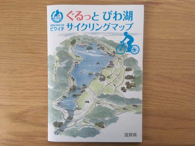 ビワイチサイクリングマップ